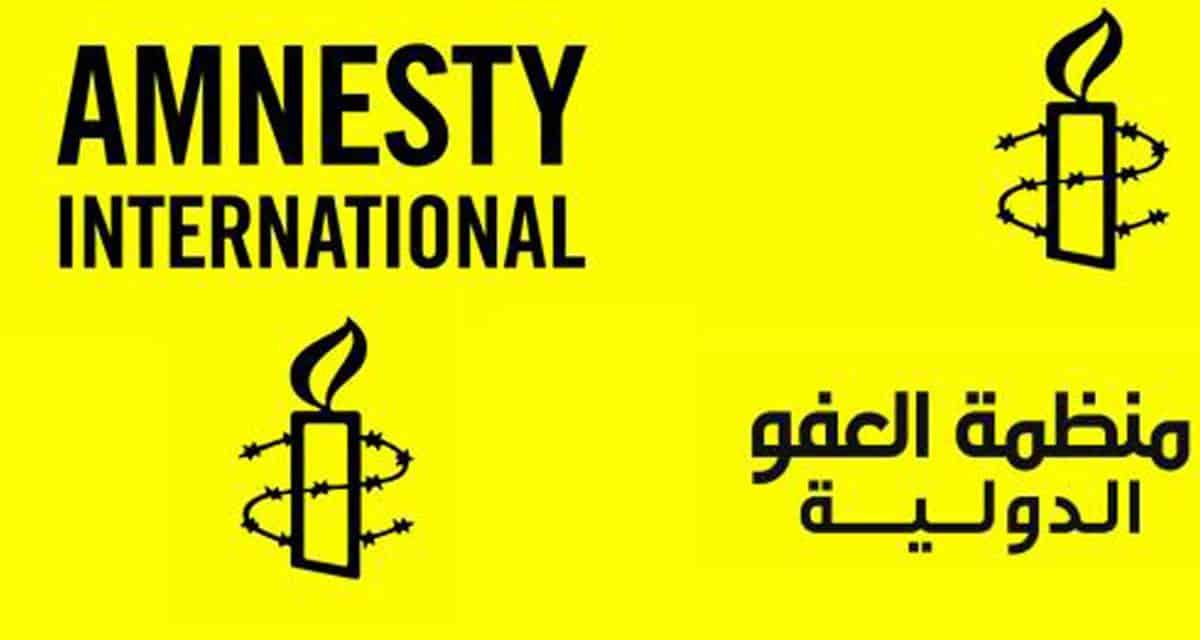"""""""أمنستي"""" ترفض مشاركة السعودية بتنظيم كأس العالم 2022 بسبب ملفها الحقوقي"""