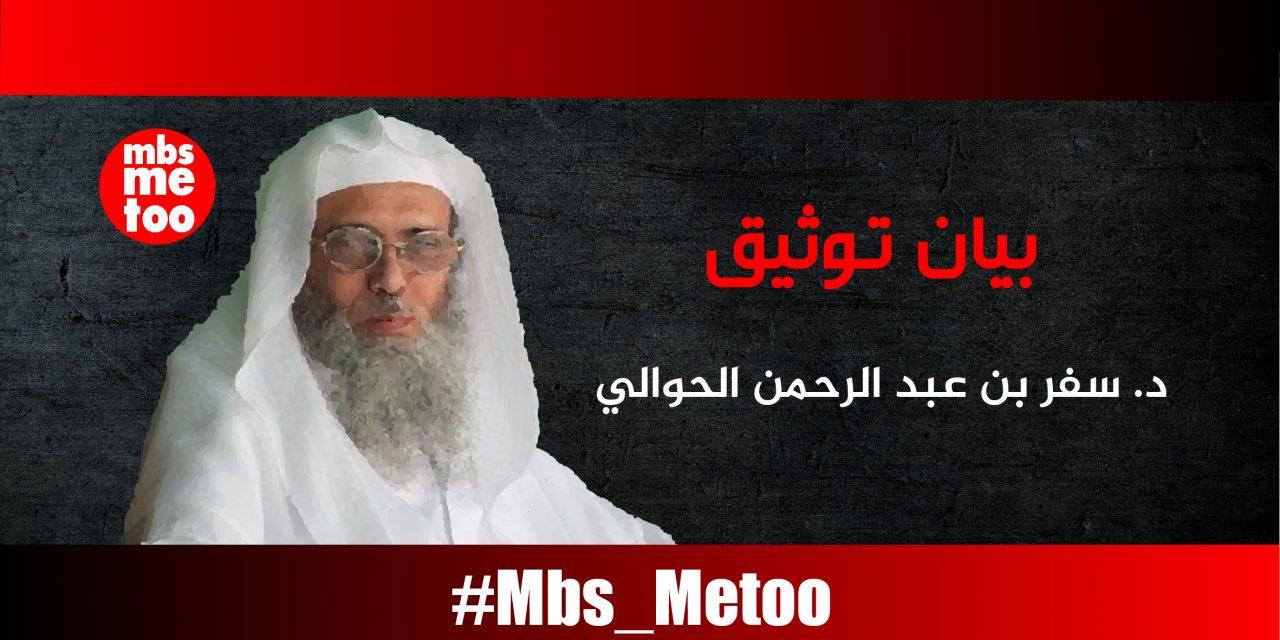 د. سفر بن عبد الرحمن الحوالي.. بيان توثيق