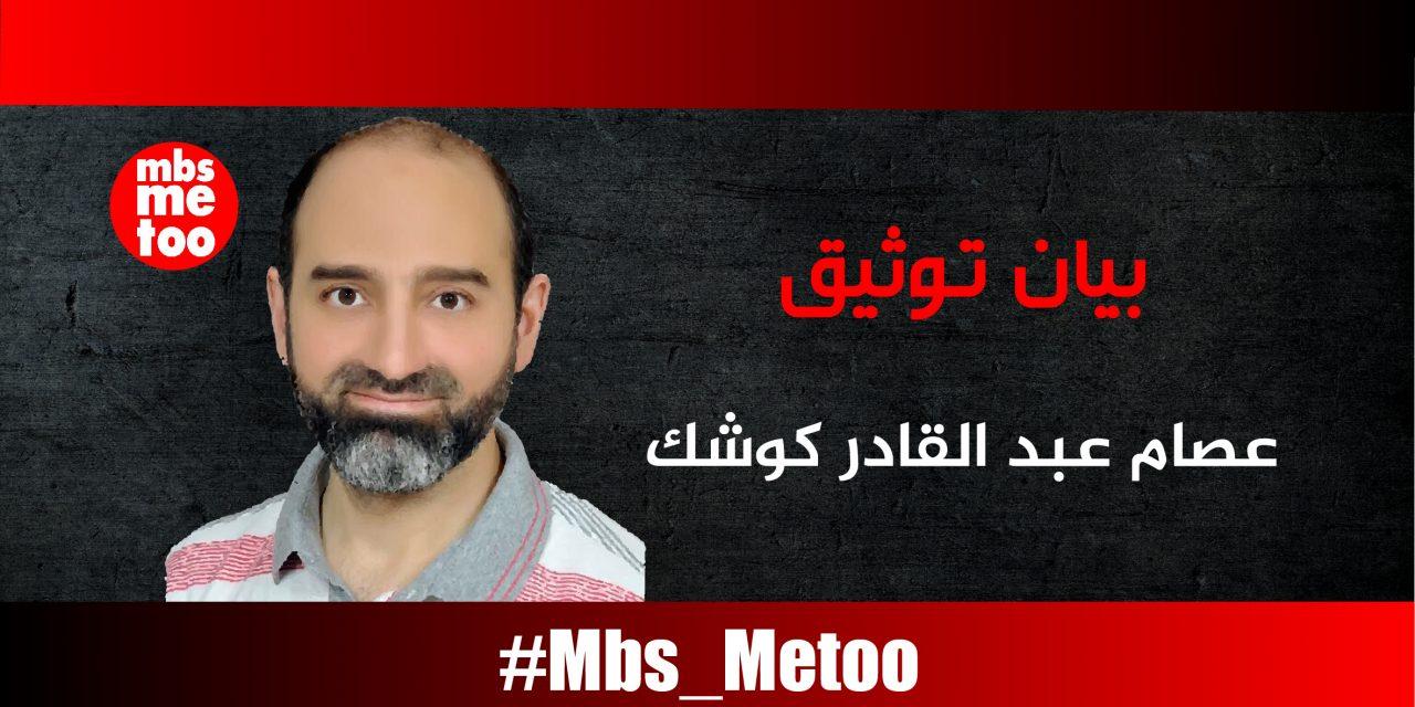 عصام عبد القادر كوشك.. بيان توثيق