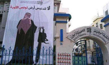 كيف اعترضت نقابة الصحفيين بتونس على زيارة بن سلمان؟