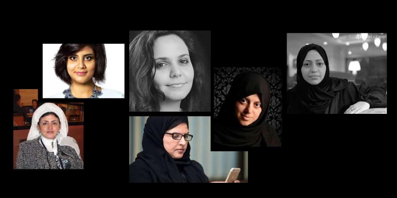 """صمت السجون السعودية: معتقلات ومعتقلو الرأي يخرقون """"إصلاحات ولي العهد"""""""