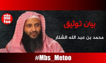محمد بن عبد الله الشنار.. بيان توثيق