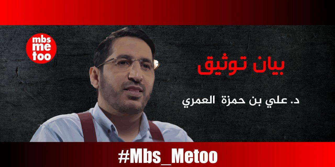 علي بن حمزة العمري.. بيان توثيق