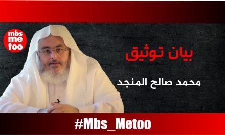 محمد صالح المنجد.. بيان توثيق