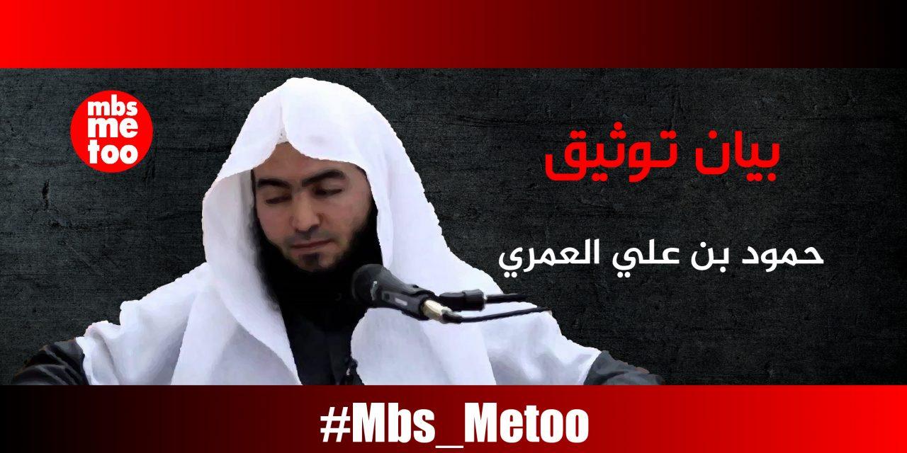 حمود بن علي العمري.. بيان توثيق