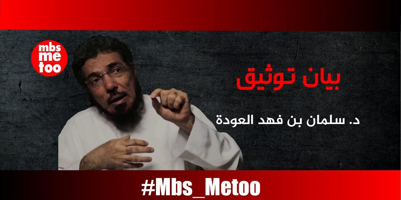 د. سلمان بن فهد العودة.. بيان توثيق