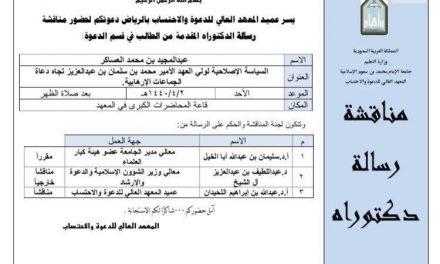خاص.. سياسة ابن سلمان الإصلاحية تجاه الجماعات (الإرهابية)