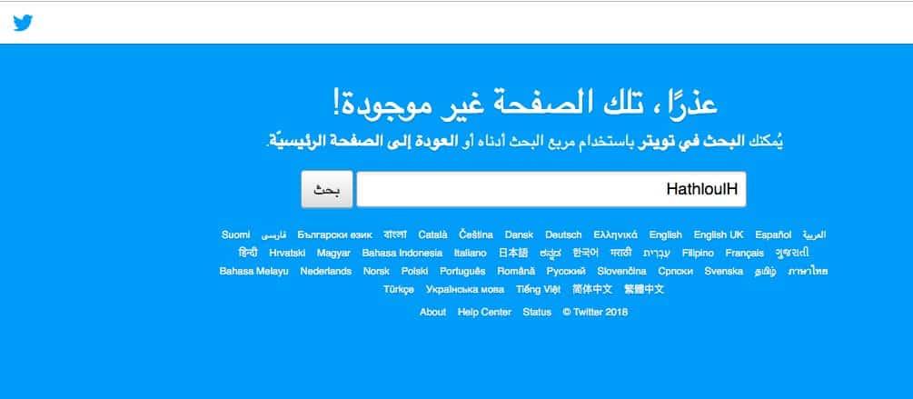 غلق حساب والد لجين الهذلول بتويتر بعد كشفه عن تعذيبها بالسجن