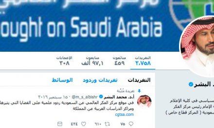 """حذف متواصل لتغريدات البروفيسور المعتقل محمد البشر من حسابه بـ""""تويتر"""""""