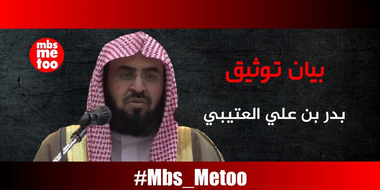 بدر بن علي العتيبي.. بيان توثيق