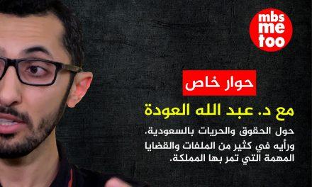 د. عبد الله العودة في حوار خاص مع (إم بي إس مي تو)