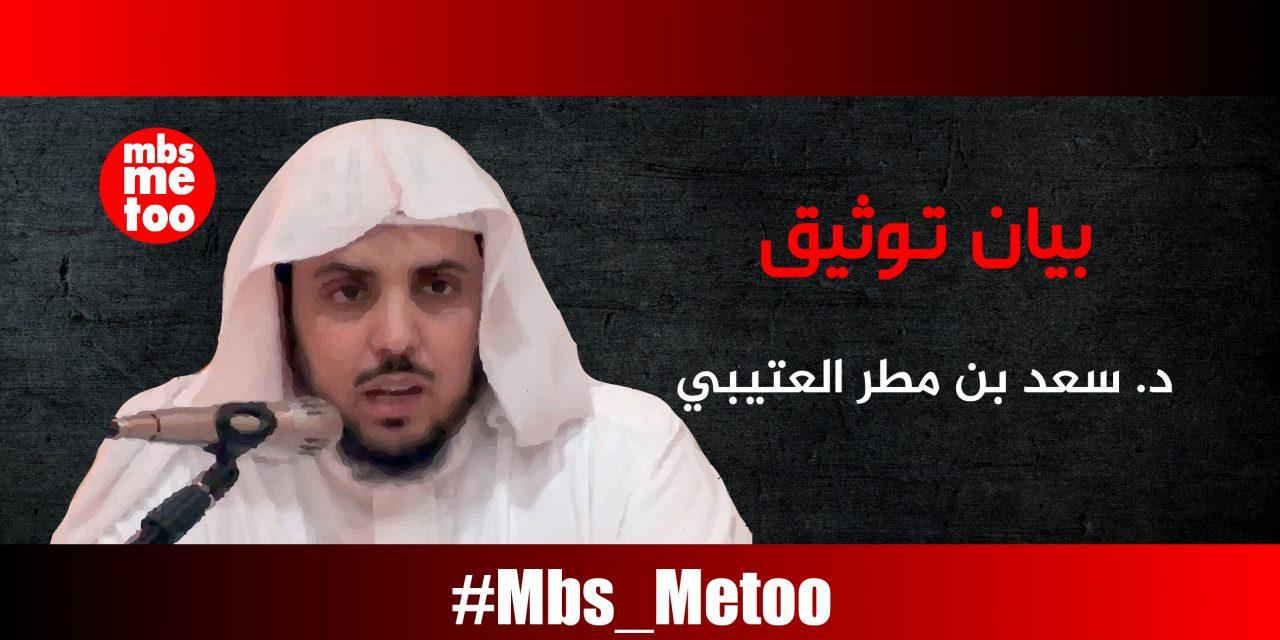 د. سعد بن مطر العتيبي.. بيان توثيق