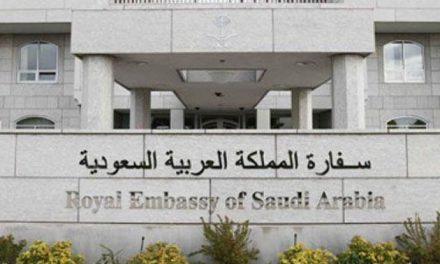 """""""الغارديان"""" تكشف موعد إعادة افتتاح السفارة السعودية بدمشق"""