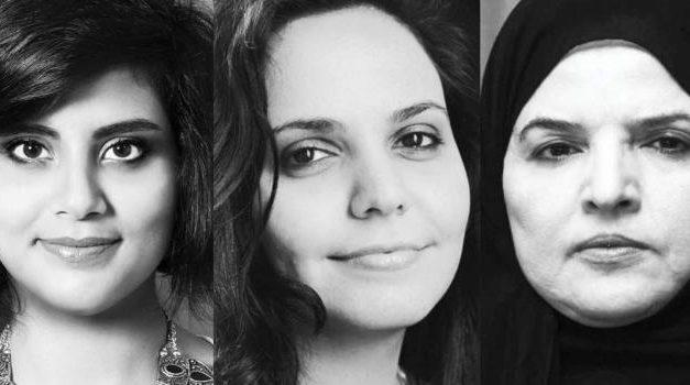 هيومن رايتس ووتش: إطلاق سراح الناشطات هو الطريق لإعادة تلميع النظام السعودي