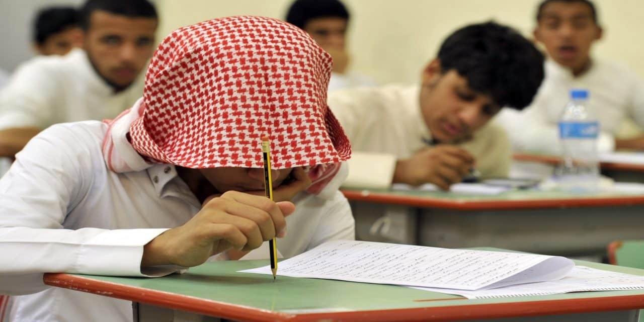 الولايات المتحدة تضغط من أجل تغيير المناهج التعليمية بالسعودية