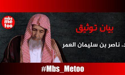 بيان توثيق.. د. ناصر بن سليمان العمر