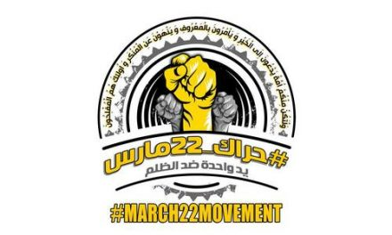 """حملة ضد الحقوقي ماجد الأسمري بسبب دعوته لـ""""حراك 22 مارس"""""""