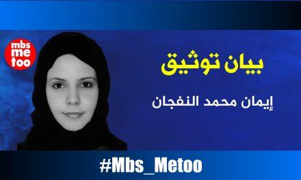 إيمان محمد النفجان.. بيان توثيق (محدَّث)