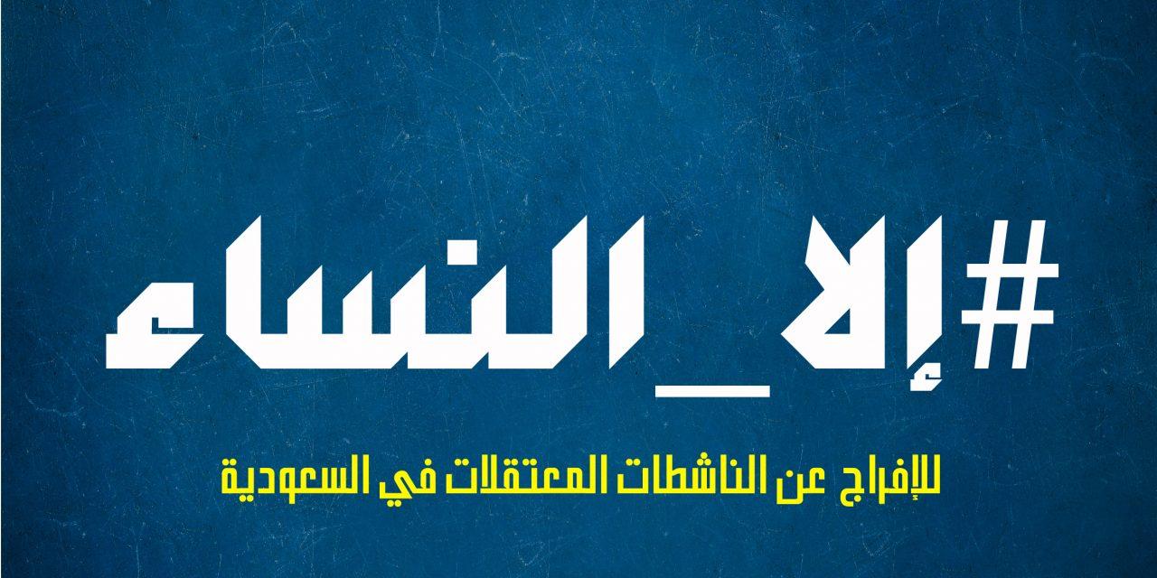 """""""#إلا_النساء"""".. حملة ضد الانتهاكات الممنهجة بحق المعتقلات في السعودية"""