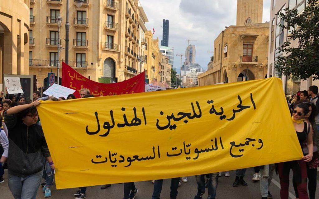 تظاهرة نسائية لبنانية للتضامن مع الناشطات السعوديات المعتقلات