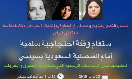 وقفة احتجاجية يوم 22 مارس القادم بسيدني ضد القمع بالسعودية