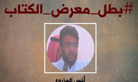 السلطات السعودية تعتقل أستاذا بالقانون الدولي بسبب مشاركة له بمعرض الكتاب