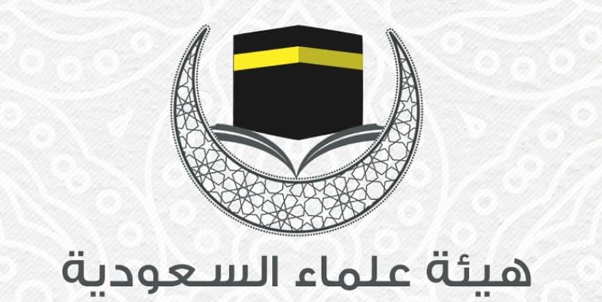 """علماء السعودية"""" تطالب """"الفوزان"""" و""""اللحيدان"""" ببيان موقفيهما من أفعال النظام"""""""