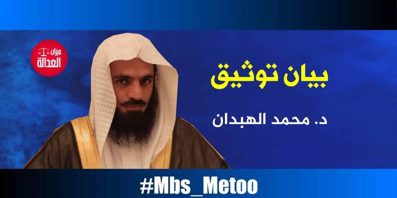 د. محمد بن عبد الله الهبدان.. بيان توثيق