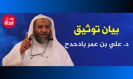 د. علي بن عمر بادحدح.. بيان توثيق