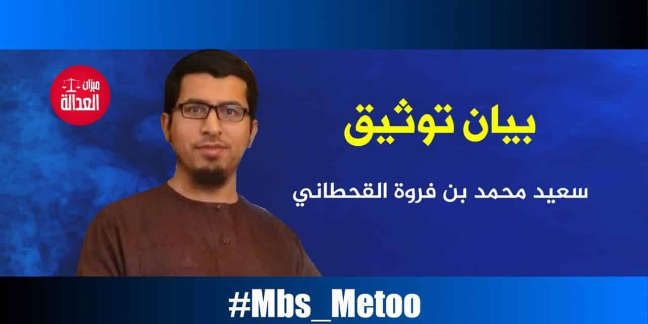 سعيد محمد بن فروة القحطاني.. بيان توثيق