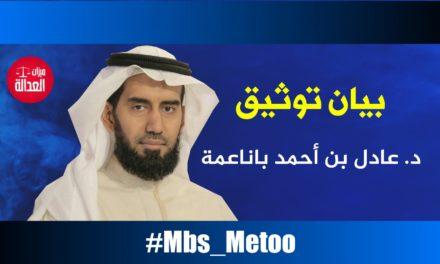 د. عادل بن أحمد باناعمة.. بيان توثيق