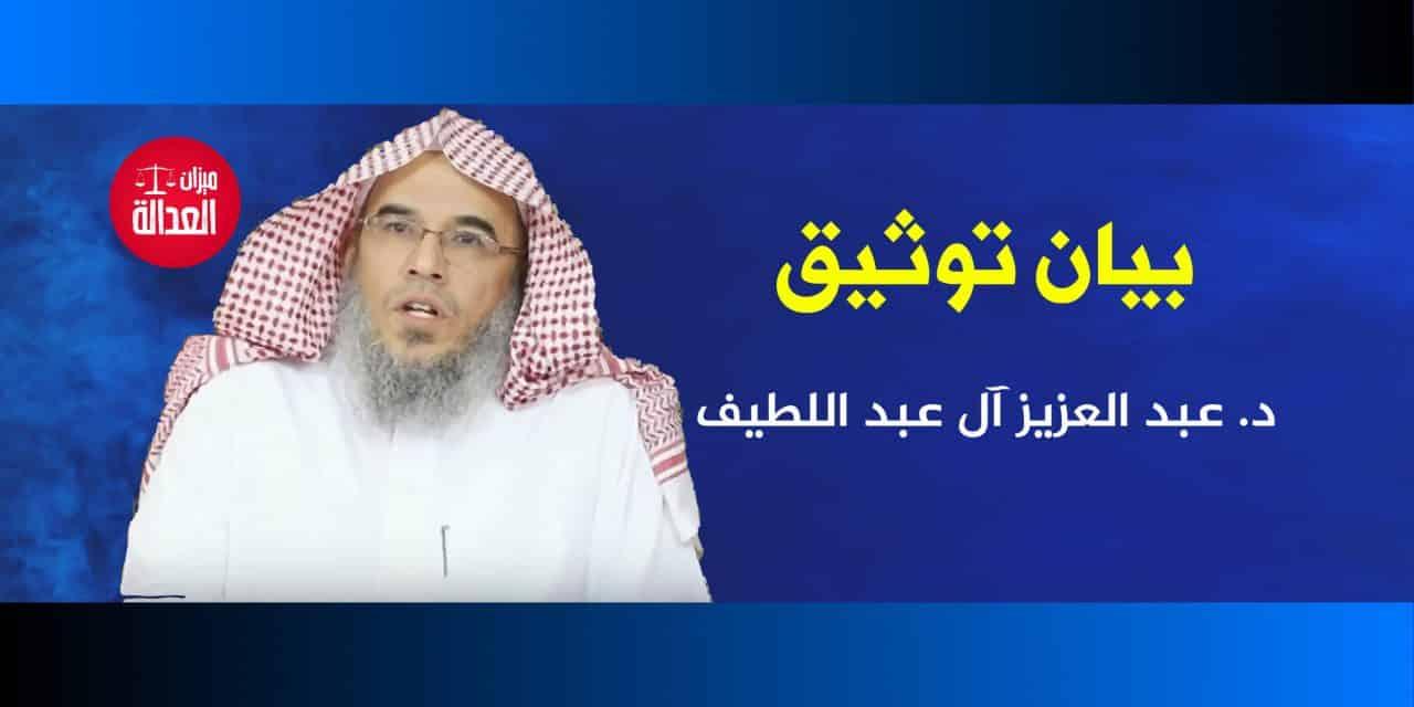 د. عبد العزيز آل عبد اللطيف.. بيان توثيق