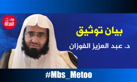 د. عبد العزيز الفوزان.. بيان توثيق