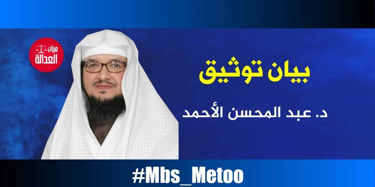 د. عبد المحسن بن محمد الأحمد.. بيان توثيق