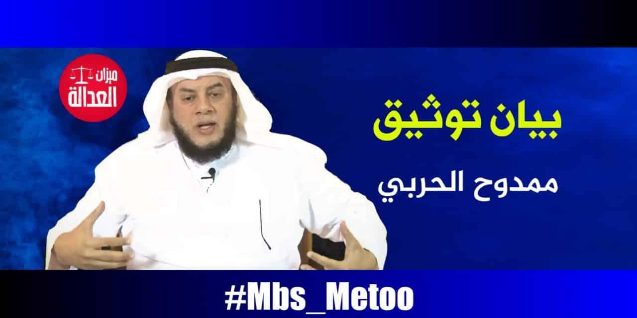 ممدوح بن علي الحربي.. بيان توثيق