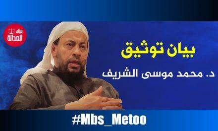 د. محمد موسى الشريف.. بيان توثيق