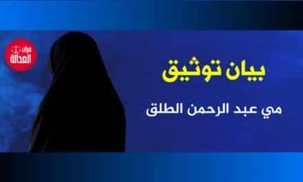 مي عبد الرحمن الطلق.. بيان توثيق