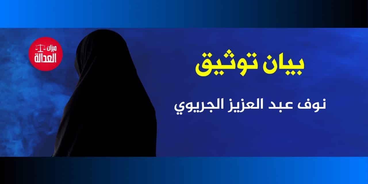نوف عبد العزيز الجريوي.. بيان توثيق