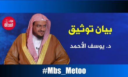 د. يوسف عبد الله الأحمد.. بيان توثيق
