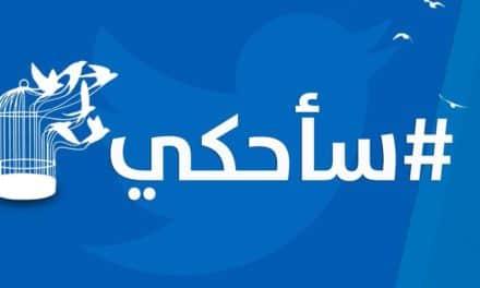 """""""#سأحكي"""" حملة لوقف صمت الأهالي عن الانتهاكات ضد ذويهم المعتقلين"""