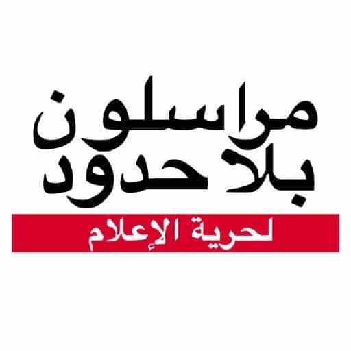 """""""مراسلون بلا حدود"""" تدعو السعودية لإطلاق سراح صحفيين قبل انعقاد مجموعة الـ 20"""