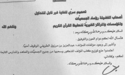 """السلطات السعودية تمنع كتب """"الطريفي"""" المعتقل منذ 3 سنوات"""