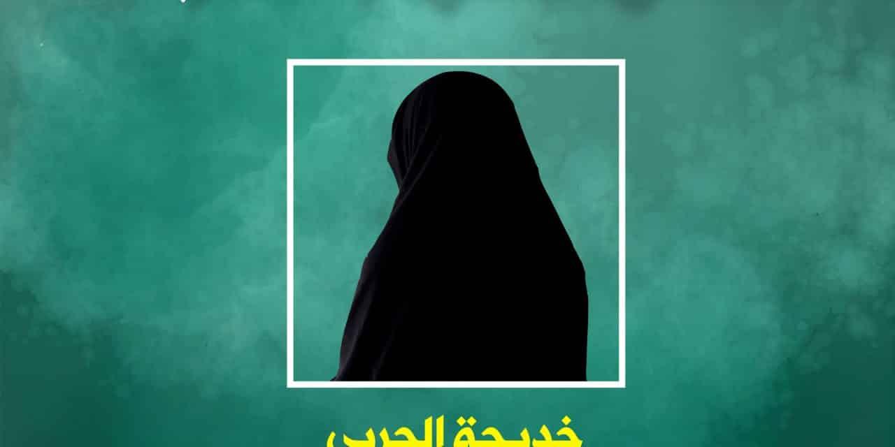 ناشطون يدشنون حملة لمناصرة ناشطة اعتقلها النظام بشهور حملها الأخيرة