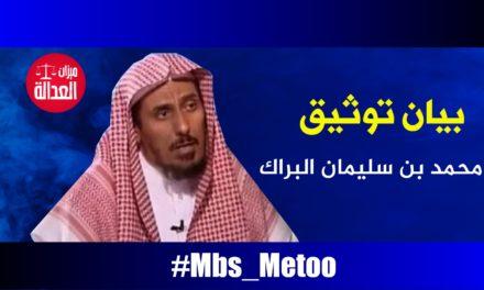 د. محمد بن سليمان البراك.. بيان توثيق
