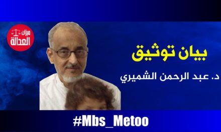 د. عبد الرحمن بن عبد الله الشميري.. بيان توثيق