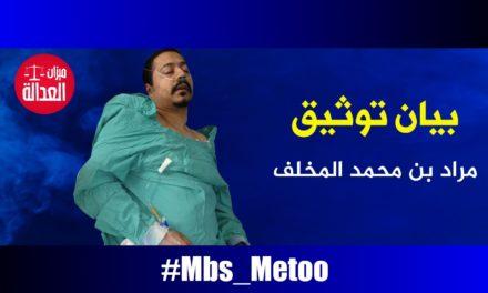 مراد بن محمد المخلف. بيان توثيق