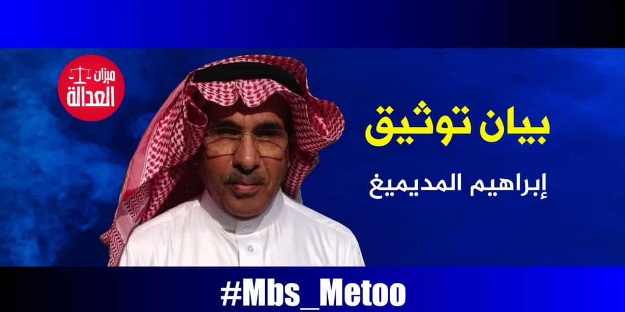 إبراهيم المديميغ.. بيان توثيق