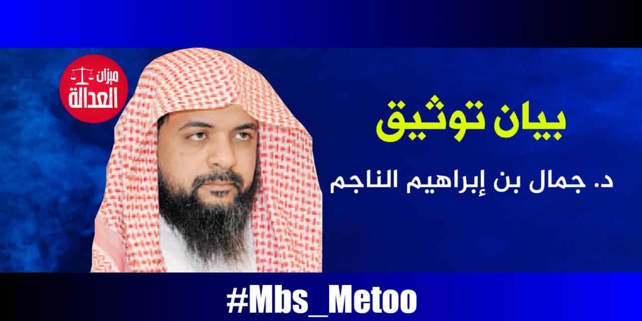 د. جمال بن إبراهيم الناجم.. بيان توثيق