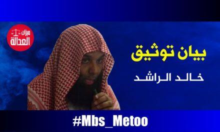 خالد محمد الراشد.. بيان توثيق