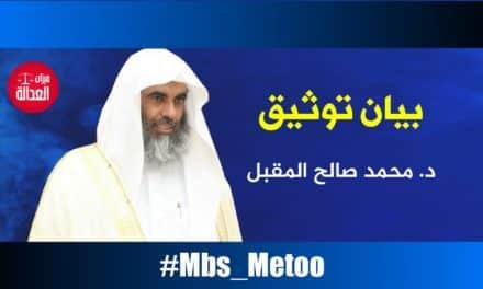 د. محمد صالح المقبل.. بيان توثيق